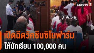 เปิดฉีดวัคซีนซิโนฟาร์มให้นักเรียน 100,000 คน (20 ก.ย. 64)