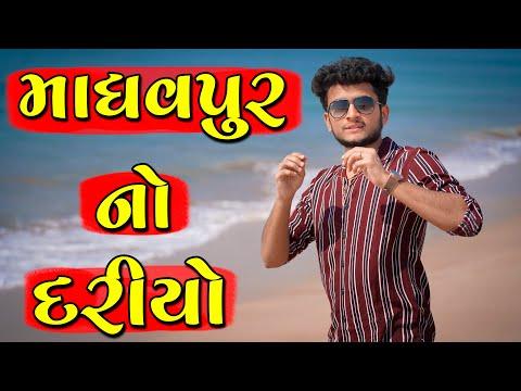માધવપુર નો દરીયો    dhaval domadiya - vlog