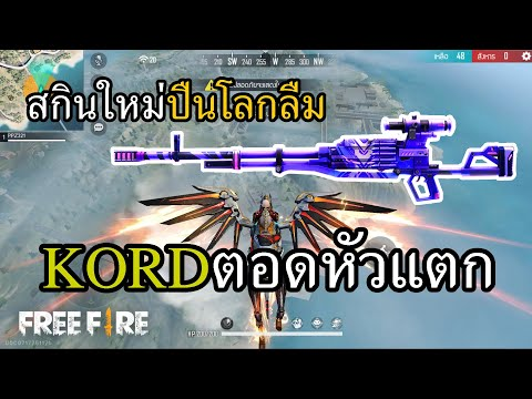 สกินแรก ปืนโลกลืม KORD ตอดหัวแตก