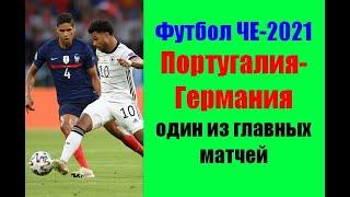 Футбол ЧЕ 2021 Португалия Германия Игра фаворитов