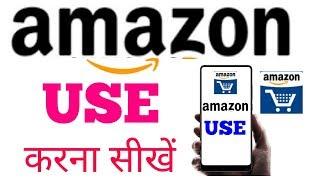 How to use Amazon aap   Amazon kaise use kare Easy screenshot 5