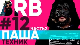 Big Russian Boss Show #12 | Паша Техник | Часть 2