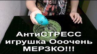 АнтиСТРЕСС игрушка Ооочень МЕРЗКО!!!ПРОВЕРКА / Antistress toy is Sooo DISGUSTING!!!