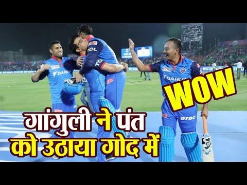 IPL 2019 DC vs RR : Sourav Ganguly Praises Rishabh Pant by saying You are WOW   वनइंड़िया हिंदी