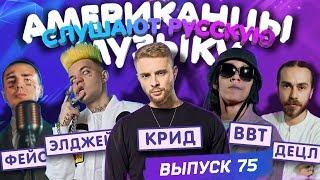 Американцы Слушают Русскую Музыку #75 Крид, FACE, Miyagi, Децл, Rauf Faik, Big Baby Tape, Элджей