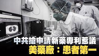 中共搶申請美抗疫新藥專利 美CEO:患者第一|首位確診女台商出院!三月口罩產能達千萬片|晚間8點新聞【2020年2月6日】|新唐人亞太電視