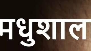 madhushala sir dr harivansh rai bachchan सुनिए और मधुशाला के सुरभित मय में डूब जाइये