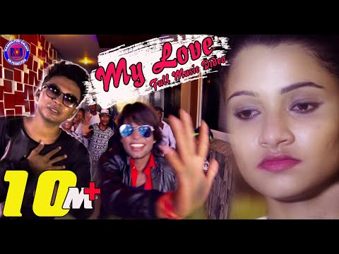 My Love (Mantu Chhuria) New Sambalpuri HD Video 2017 (CR)