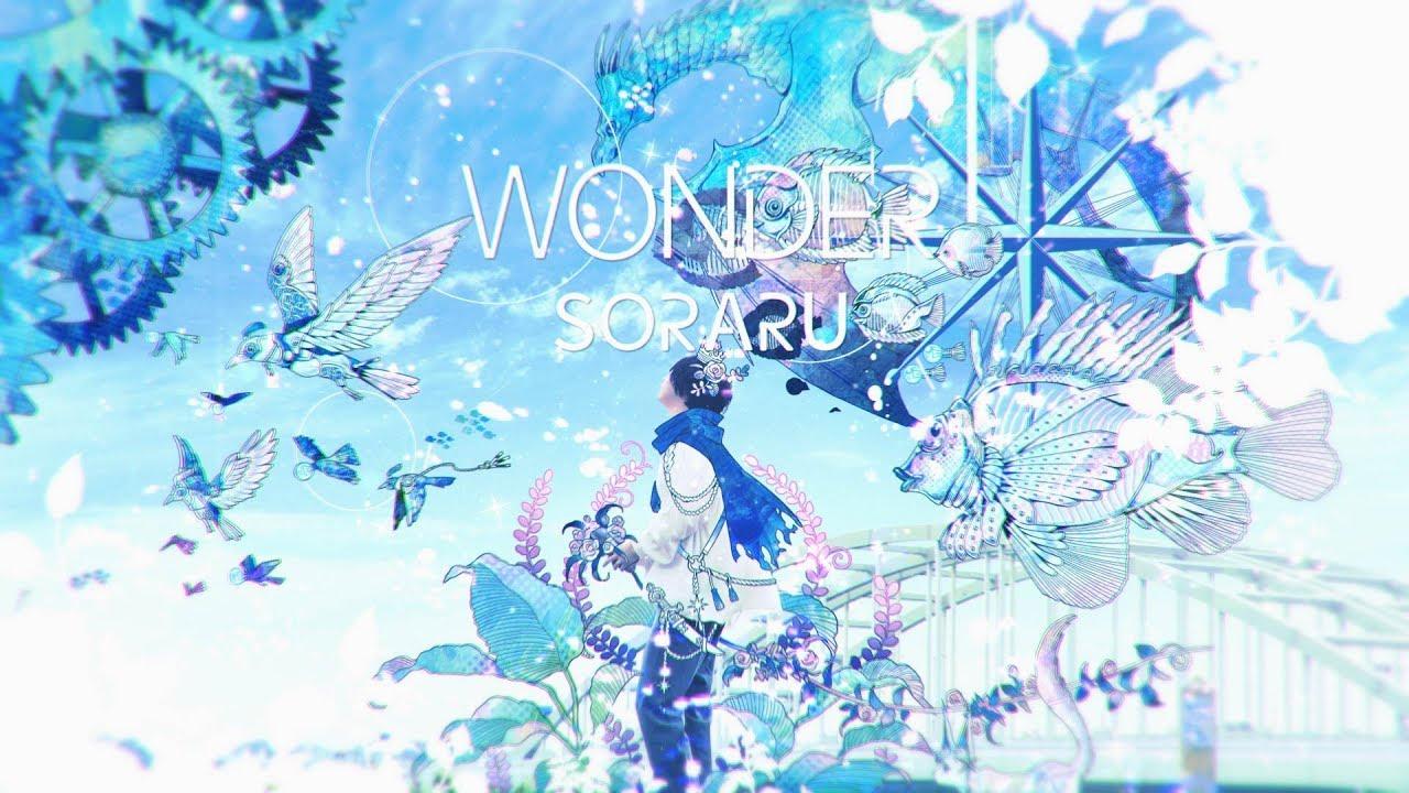 そらる、最新アルバム『ワンダー』の全曲視聴動画を公開