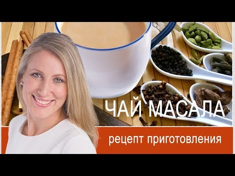 Рецепт приготовления чая Масала (Masala Tea - чай со специями)