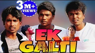 Ek Galti Official Video PRIKISU | Prince Kumar m | Kishor | Suraj | All PRIKISU Team |