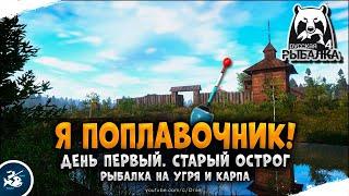 Русская Рыбалка 4 — Стрим. Я поплавочник! День первый, рыбалка на Старом Остроге. Угорь и Карповые