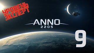 Anno 2205 Уровень Эксперт Прохождение на русском FullHD PC - Часть 9 Отправка на Луну