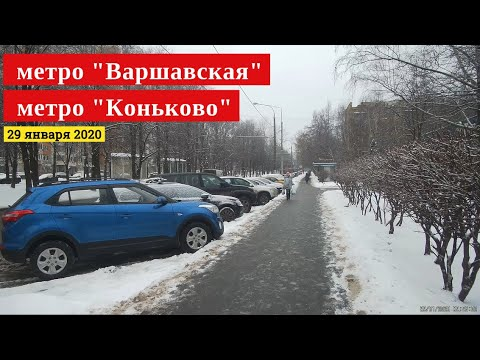 Прогулка метро Варшавская - метро Коньково // 29 января 2020