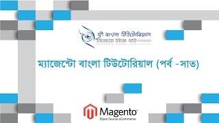 Magento Bangla Tutorial (Part - 7)