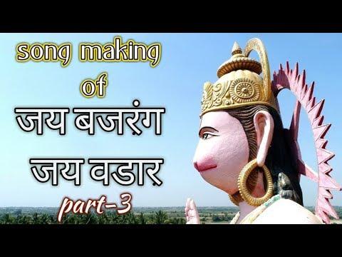 Song Making Of Jay Bajrang Jay Vadar Part-3 | Jay Bajrang Jay Wadar | जय बजरंग जय वडार