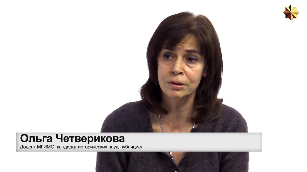 Картинки по запросу Ольга Четверикова ПРОЕКТ Деление детей на касты уже запущен!