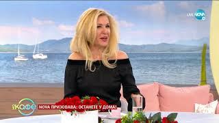 """Андреа Банда Банда: Най-интересното от социалните профили на звездите - """"На кафе"""" (23.03.2020)"""