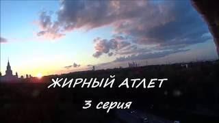 VLOG: ЖИРНЫЙ АТЛЕТ (3 серия) - Спортивный кайф