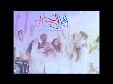 Ahl El Gannah 1  Tamer Hosny  1 اهل الجنة   تامر حسني