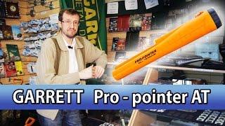 пинПоинтер Garrett видео обзор