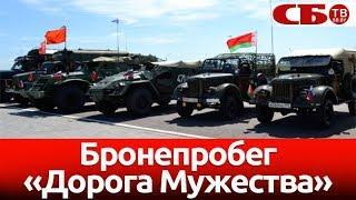 """Бронепробег """"Дорога Мужества"""" – более 15 единиц военной техники прибыли на Курган Славы из Москвы"""