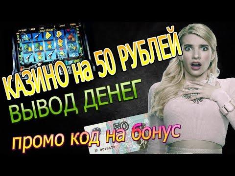 Казино с депозитом 50 рублей 🔥 занос в казино | как выиграть | как вывести деньги