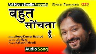 Wafa Kar Raha Hoon - Bachpan Unforgettable - Rakesh Trivedi - Art Movie