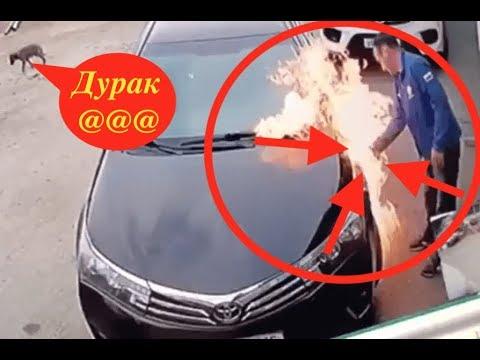 Как поджечь машину незаметно