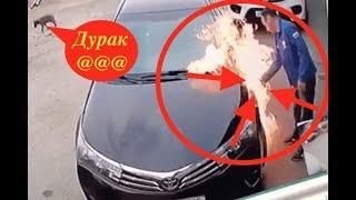 КАК ПОДЖИГАЮТ МАШИНЫ ПОДБОРКА , сожгли машину , поджёг или случайность ?