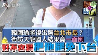 韓國瑜將復出選台北市長?街訪天龍國人結果竟一面倒
