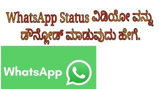 How to Download WhatsApp Status Videos and Photos