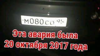 Рассылается старое сообщение об аварии в Краснодарском Крае