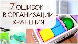 видео: 7 ОШИБОК, которые ДЕЛАЮТ ВСЕ при ОРГАНИЗАЦИИ ХРАНЕНИЯ вещей