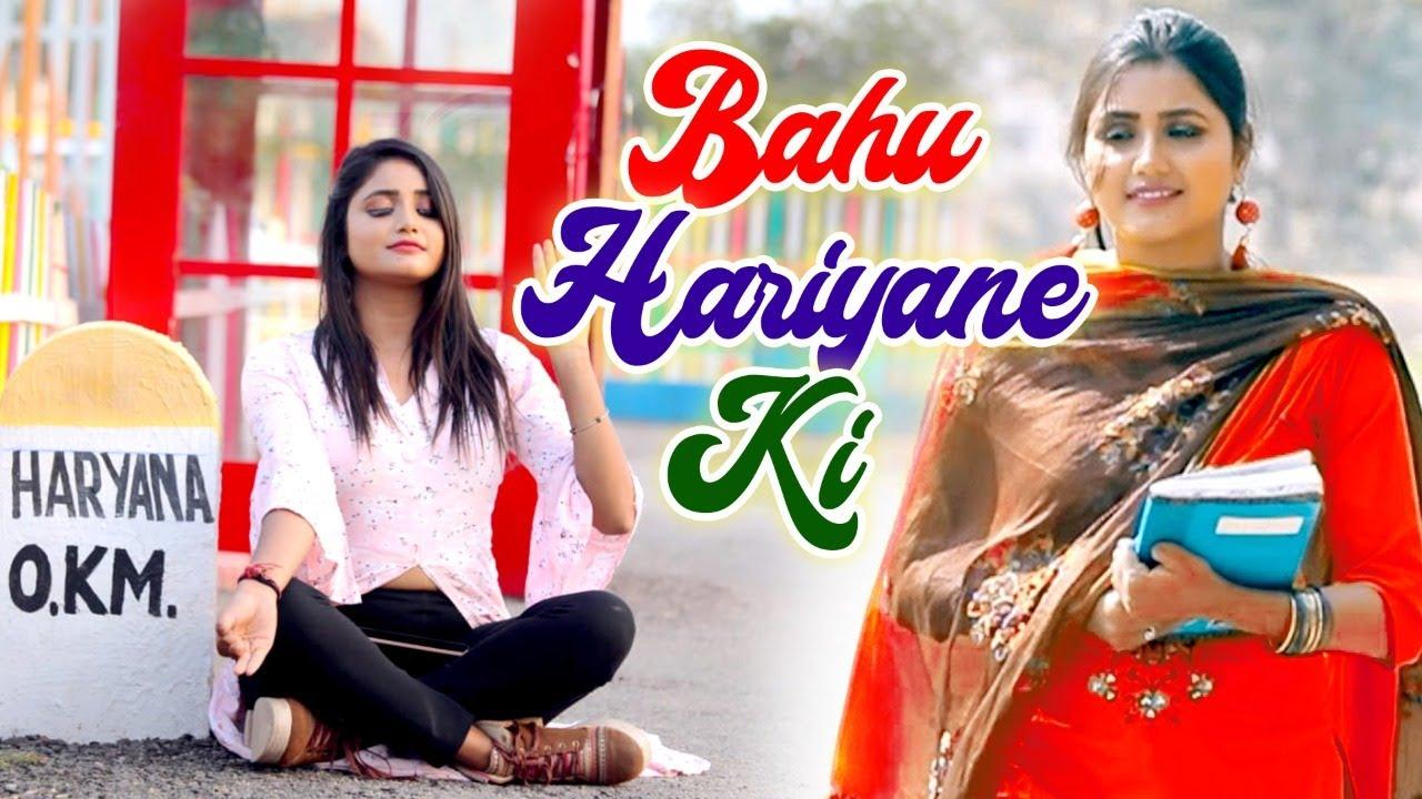 Bahu Hariyane Ki (Official Video) Pooja Punjaban || Jaji King|| New Haryanvi Songs Haryanavi 2021