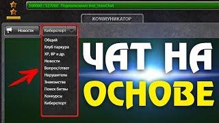 ОБНОВА - НОВЫЙ ЧАТ и ЕДИНЫЙ СПИСОК БИТВ! / ТАНКИ ОНЛАЙН