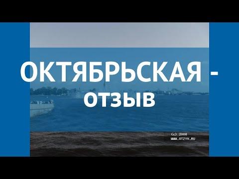 ОКТЯБРЬСКАЯ 4* Россия Санкт-Петербург отзывы – отель ОКТЯБРЬСКАЯ 4* Санкт-Петербург отзывы видео