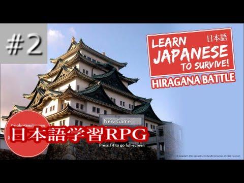 #2 【日本語学習RPG🇯🇵📓】Learn Japanese to Survive! HIRAGANA BATTLE |