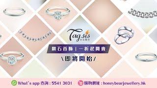 女生集合 x JMA香港國際珠珠寶節 直播賣貨