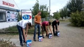 Тайынша Ice Bucket Challenge(Ваш Выбор)