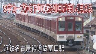 【駅に行って来た】名古屋線近鉄富田駅の1番線はS字カーブを下りてくる