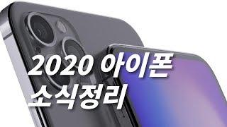 [루트나인] 2020 아이폰 정리,  왜 아이폰 X을 샀어야 했을까?