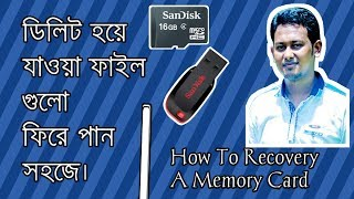 How to recover Memory Card  Pendrive File Bangla