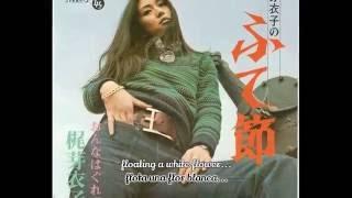 Meiko Kaji Hune ni Yurarete subtitled