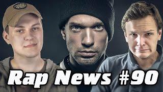 RapNews #90 [Хованский vs. Ларин, Лигалайз, Noize MC]