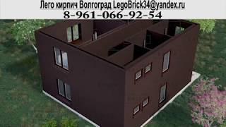 Лего кирпич Волгоград. Строительство дома из лего кирпича