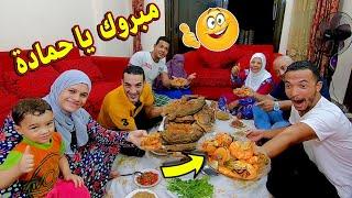 عزومة اخواتي🐟عملتلهم وليمة بحرية بيتي 🦐الجاي كله دمااار 😂الف مبروك يا حمادة 😂