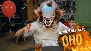 Пьяный пересказ - ОНО