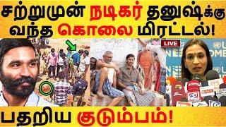 சற்றுமுன் நடிகர் தனுஷ்க்கு வந்த கொலை மிரட்டல்! | Dhanush | Karnan | Maari selvaraj | Death threat |