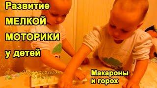 ✌☺ РАЗВИТИЕ МЕЛКОЙ МОТОРИКИ у детей. Макароны и горох./Любимые Дети